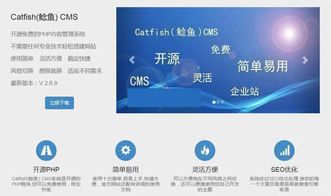 Catfish(鲶鱼) Blog v2.1.0_php源码