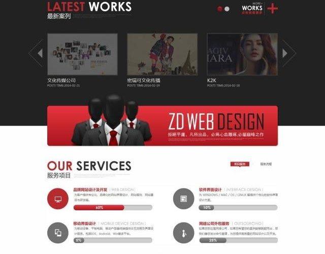 【织梦模板】高端HTML5网站建设织梦模板