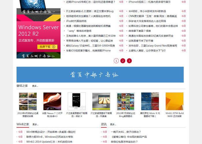 【织梦模板】织梦58仿IT之家织梦 dede模板免费下载 织梦文章博客(红蓝两色)