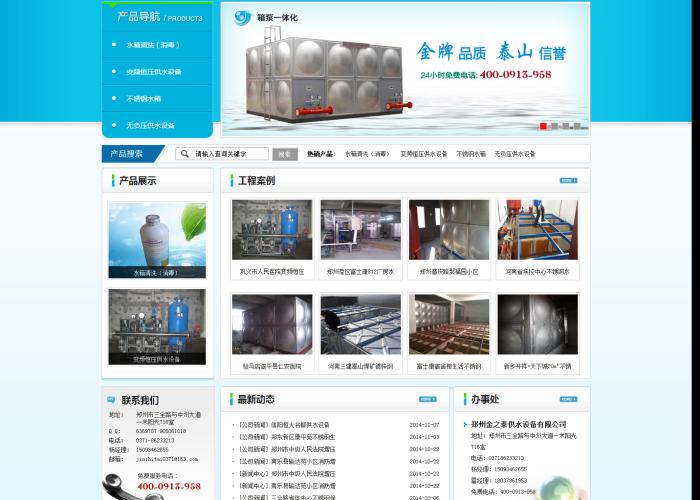 【织梦模板】蓝色设备类企业网站模板