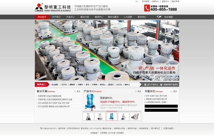 【织梦模板】织梦5.7黑白色高端五金机械集团企业网站模版