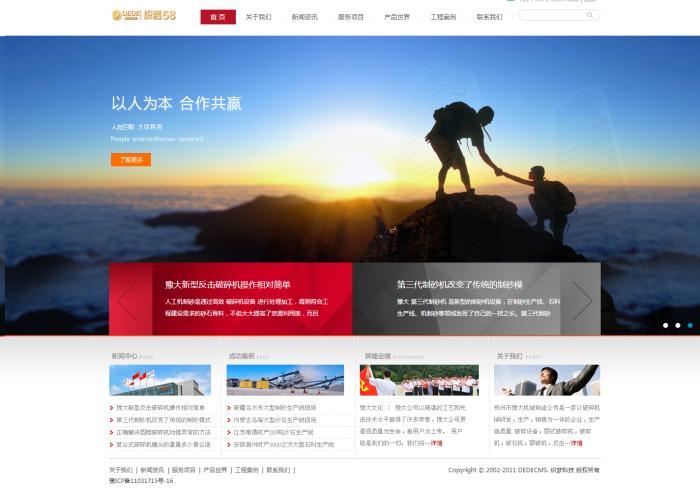 【织梦模板】机械类品牌集团公司织梦网站模板