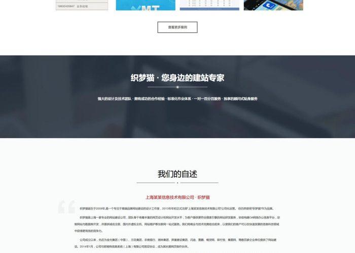 【织梦模板】HTML5高端品牌网站建设织梦模板(支持移动设备)