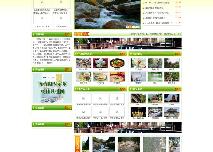 【织梦模板】绿色dedecms旅游资讯门户类整站模板