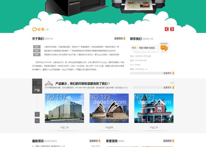【织梦模板】绿色小清新印刷印业网站织梦模板