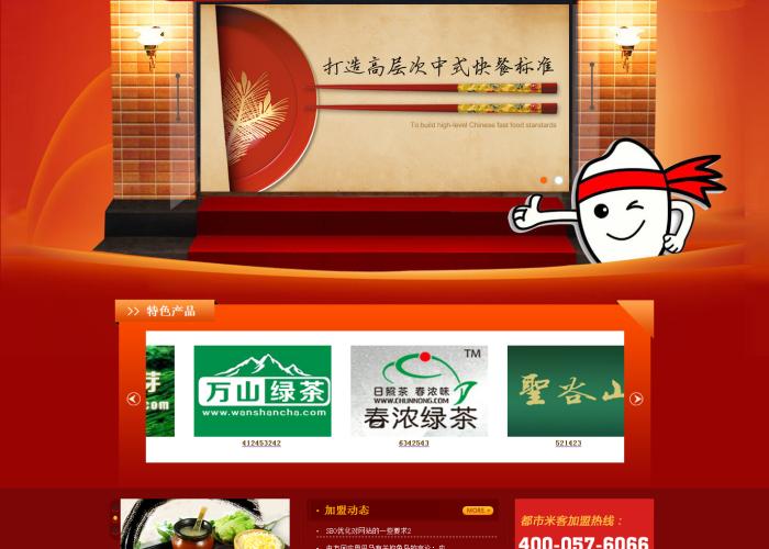 【织梦模板】红色漂亮的餐饮加盟企业织梦网站源码