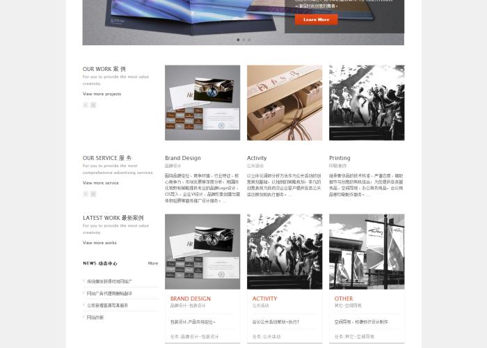 【织梦模板】大气通用广告设计类公司网站模板