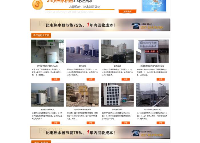 【织梦模板】空气能源热水工程企业公司网站dedecms源码
