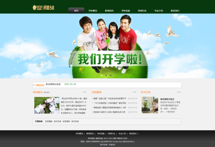 【织梦模板】绿色学校培训机构类企业通用织梦模板