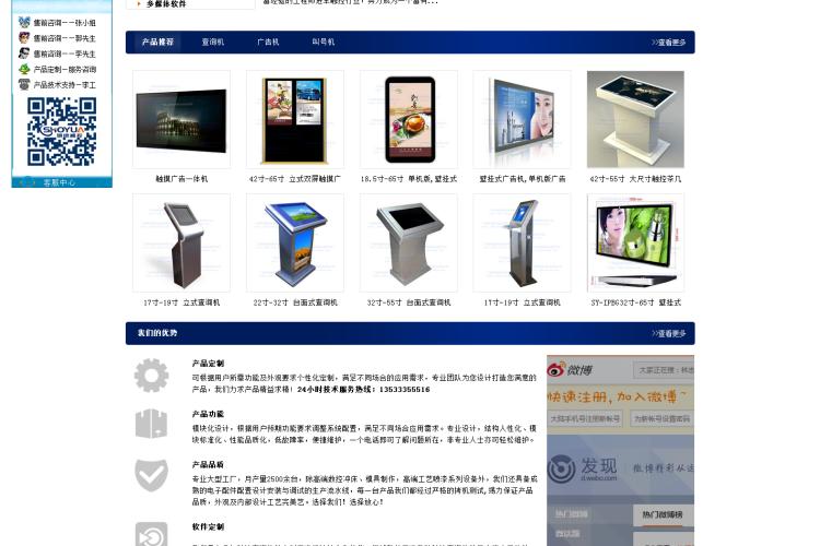 【织梦模板】机械电子触控制图信息类企业织梦模板