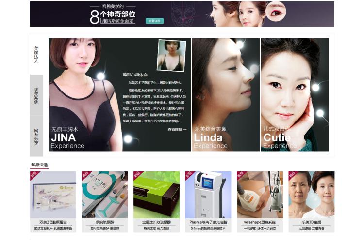 【织梦模板】整形美容医院类企业网站织梦模板