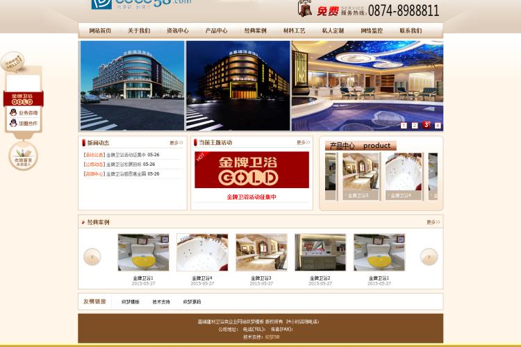【织梦模板】高端建材卫浴类企业网站织梦模板