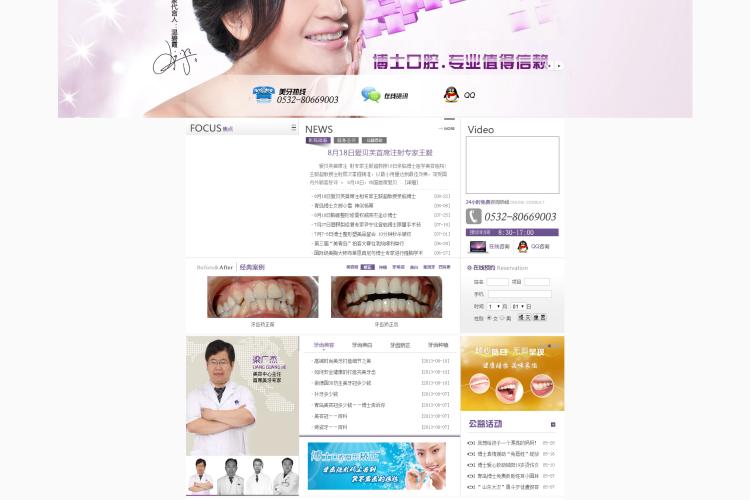 【织梦模板】医院医疗口腔医学美容中心类企业网站织梦模板