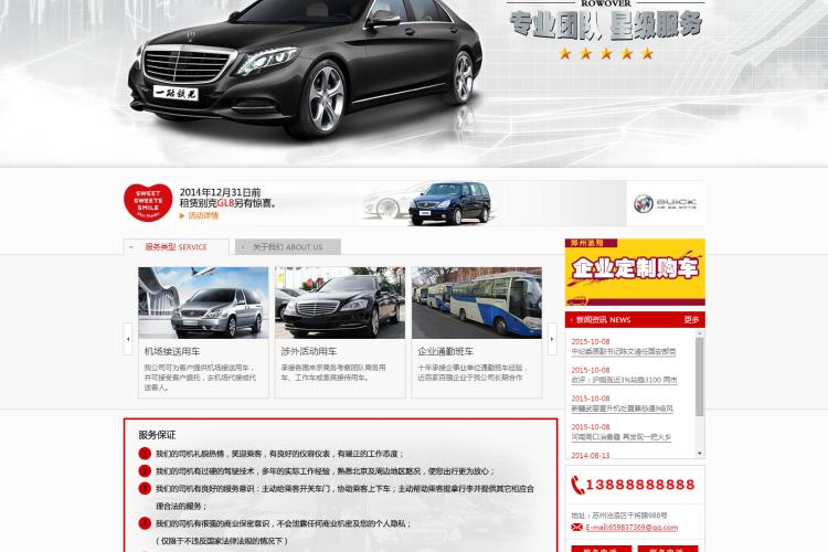 【织梦模板】租车车行4s店类企业网站织梦模板