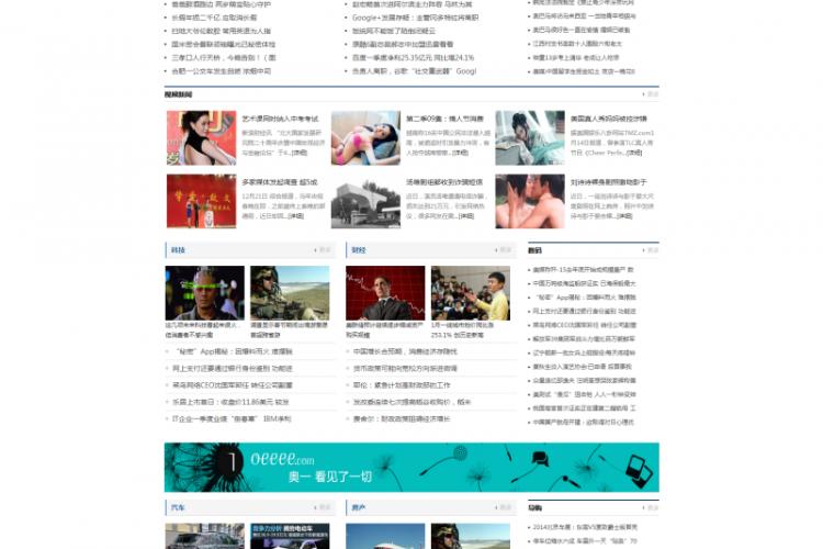 【织梦模板】织梦dedecms仿CCTV门户资讯新闻类网站源码
