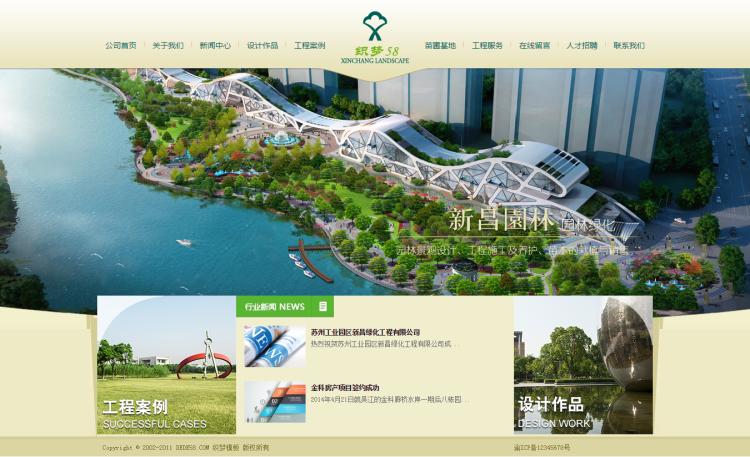 【织梦模板】漂亮清新园林装修类企业dedecms模板