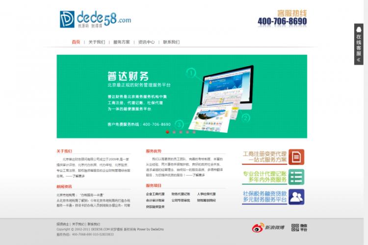 【织梦模板】简洁财务金融类企业公司dedecms模板