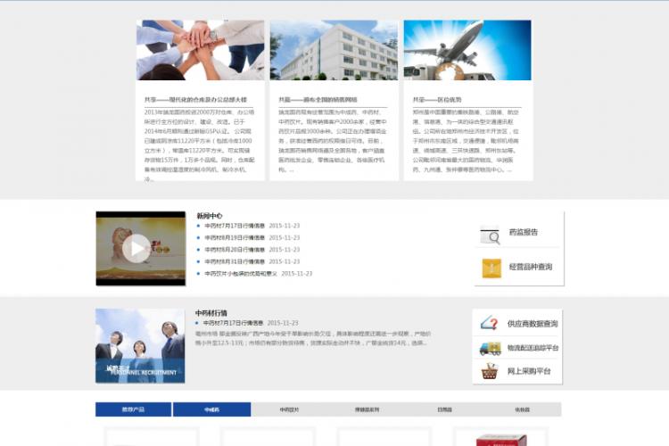 【织梦模板】医药药品医疗保健行业网站织梦模板