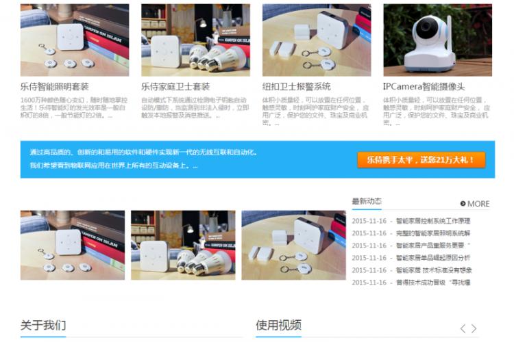 【织梦模板】自适应电子防盗产品展示网站织梦模板
