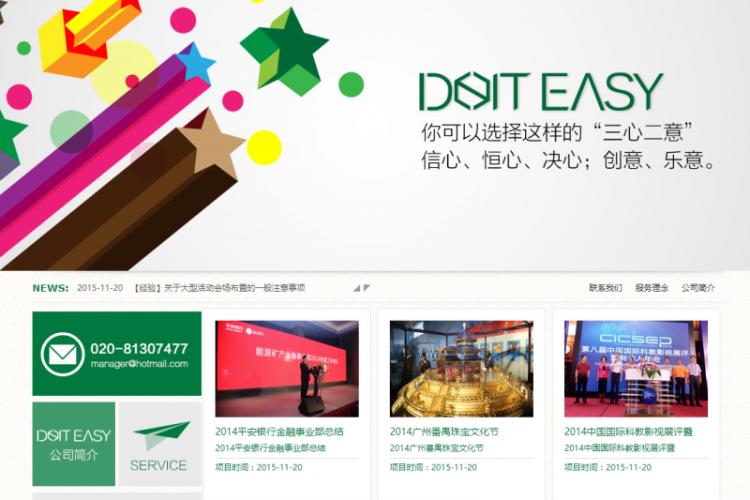 【织梦模板】绿色广告设计类企业公司网站织梦模板