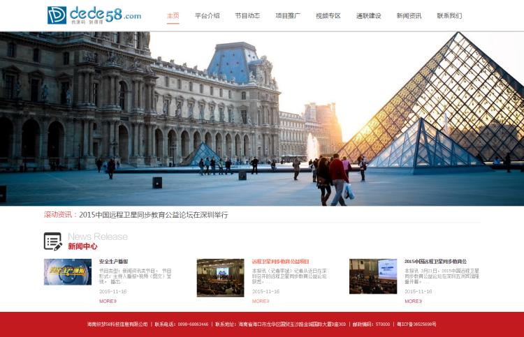 【织梦模板】简洁公关文化传媒类公司网站织梦模板