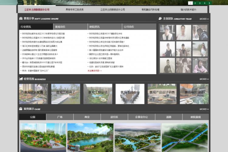 【织梦模板】宽屏大气景观环保设计公司织梦模板