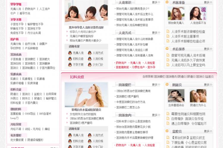 【织梦模板】医疗妇科美容医院类网站织梦模板