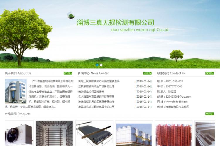 【织梦模板】绿色能源环保检测健康类企业织梦模板
