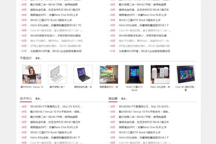 【织梦模板】仿ITHOME源码库素材类织梦网站模板