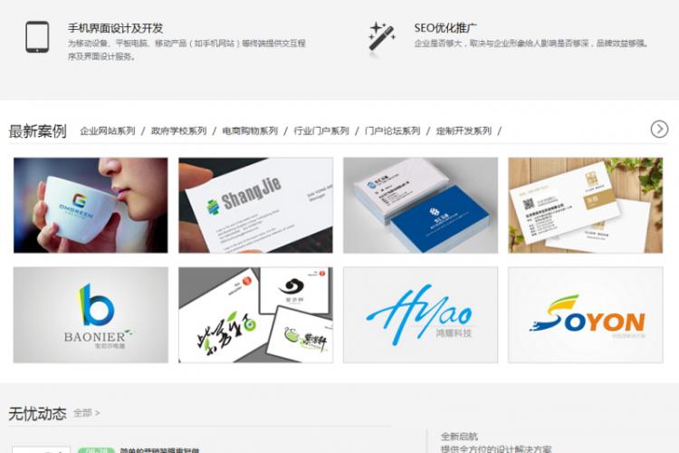 【织梦模板】HTML5网络设计公司织梦dedecms整站模板