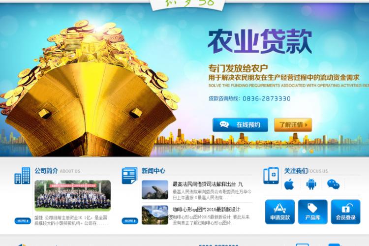 【织梦模板】车险小额贷款类企业网站织梦模板