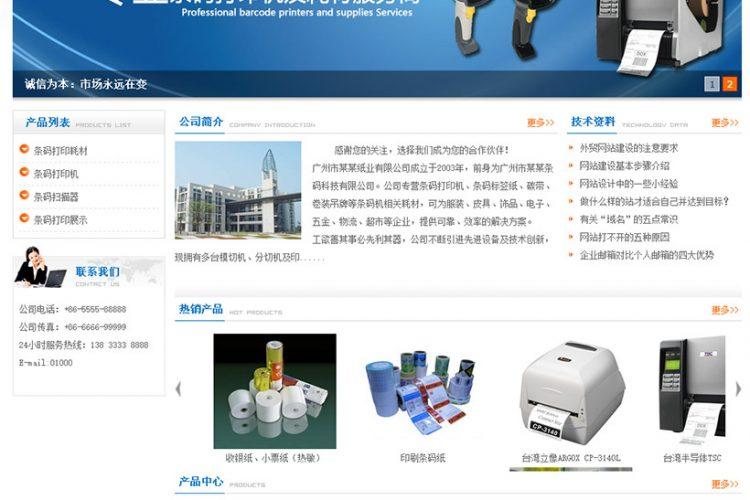 【织梦模板】织梦蓝色条码纸业企业通用整站模板