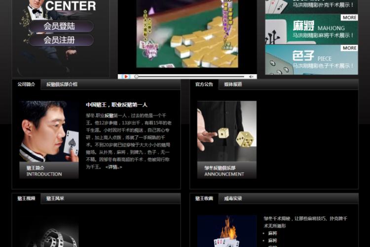 【织梦模板】反赌类俱乐部网站织梦模板(会员中心)