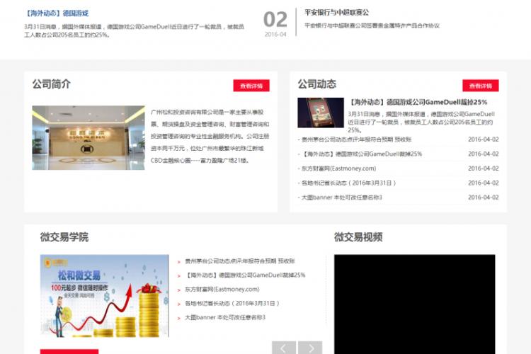 【织梦模板】微交易平台贵金属大宗交易网站织梦模板