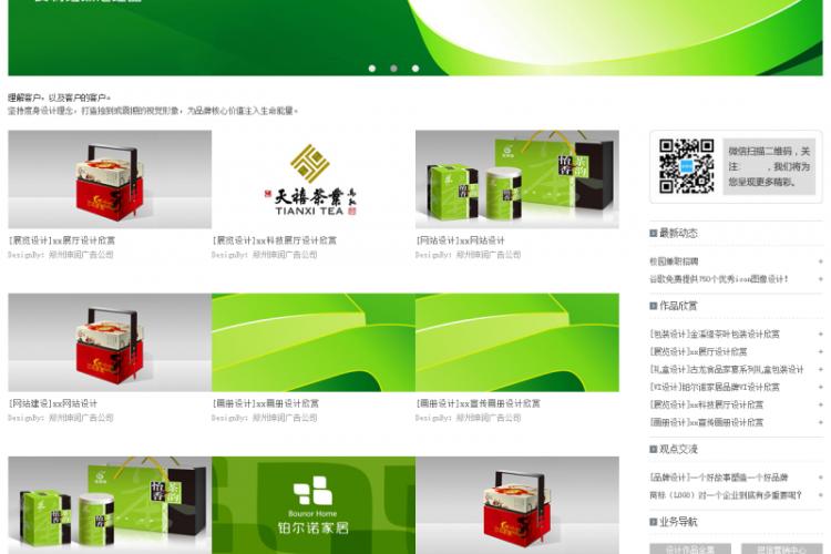 【织梦模板】广告展厅设计类网站织梦模板