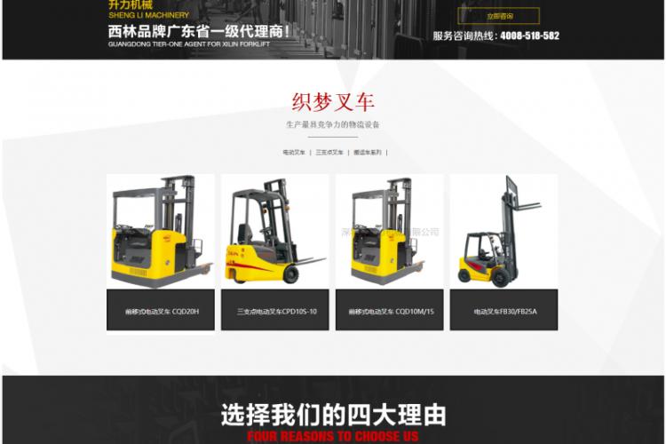 【织梦模板】红色机械叉车工业设备类企业织梦dedecms模板