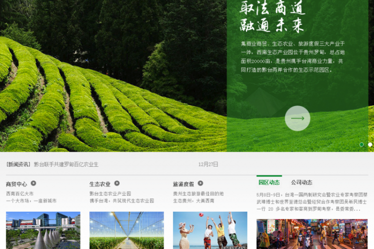 【织梦模板】农业农林生态企业网站织梦dedecms模板