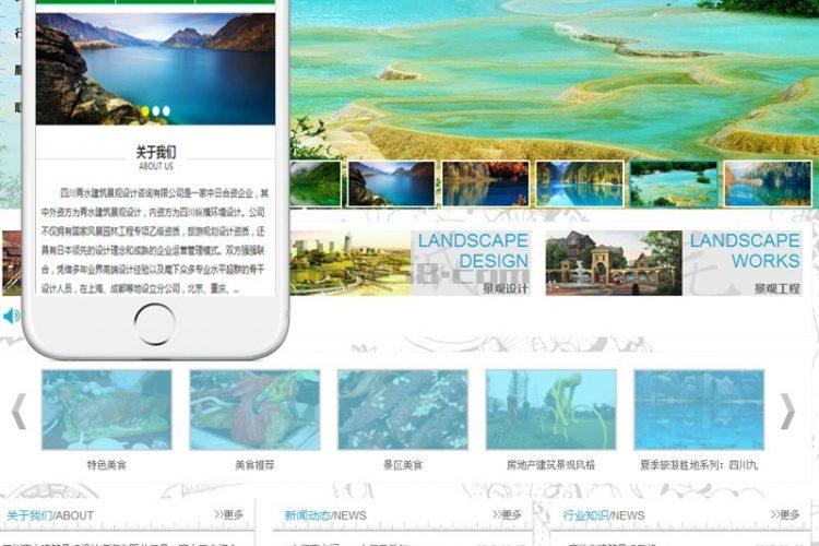 【织梦模板】景区景观园林设计环保类企业织梦模板(带手机端)