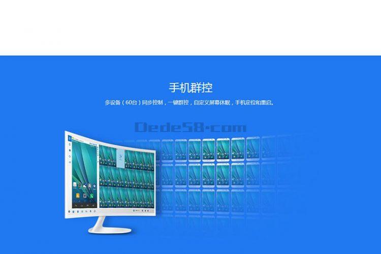 【织梦模板】智能监控多终端监控网站织梦dedecms模板