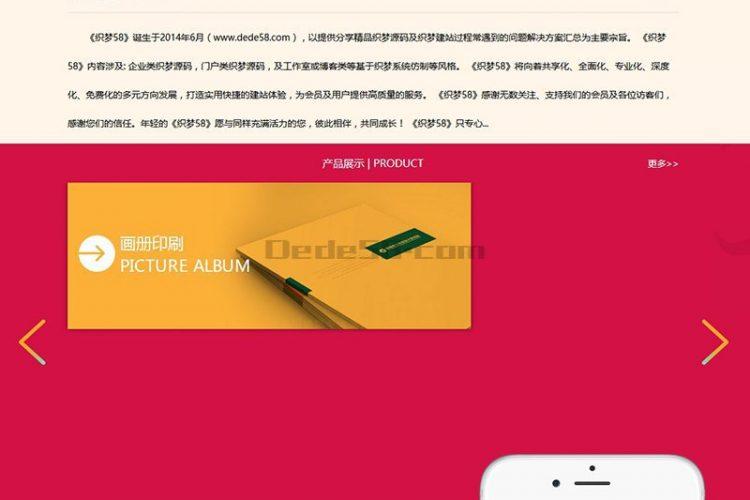 【织梦模板】红色商务印刷画册类企业织梦模板(带手机移动端)