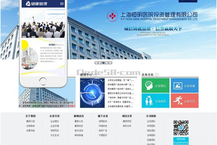 【织梦模板】医疗健康管理类企业织梦dedecms模板(带手机端)