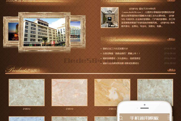 【织梦模板】古典复古风格装修装饰类网站织梦模板(带手机移动端)