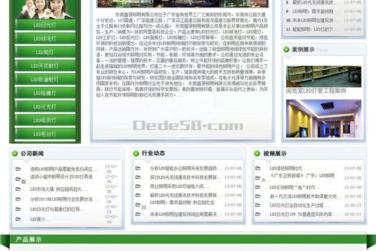 【织梦模板】绿色节能环保类LED电子产品网站织梦模板(带手机端)