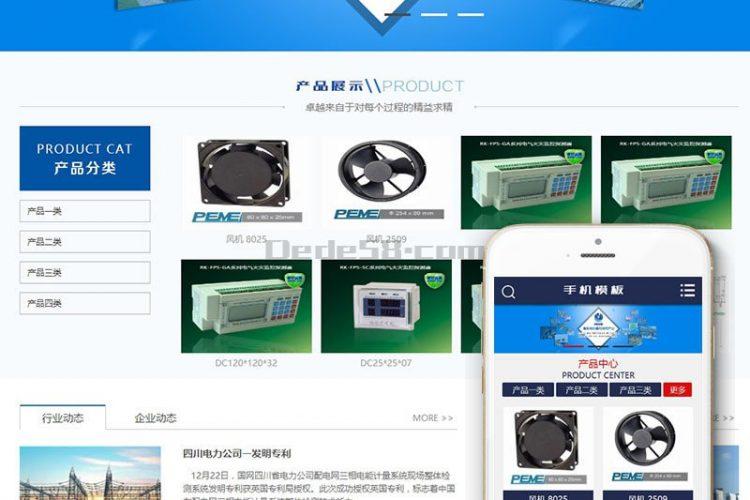 【织梦模板】机械电子电气设备类网站织梦模板(带手机端)