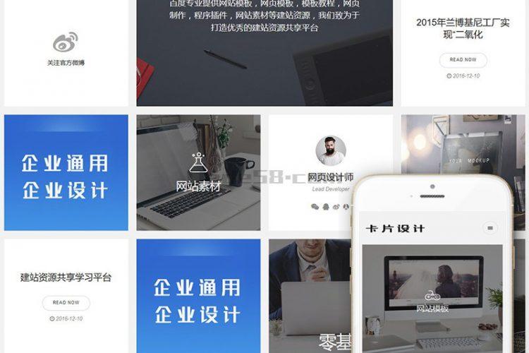 【织梦模板】响应式卡片式设计动态加载织梦模板(自适应手机端)