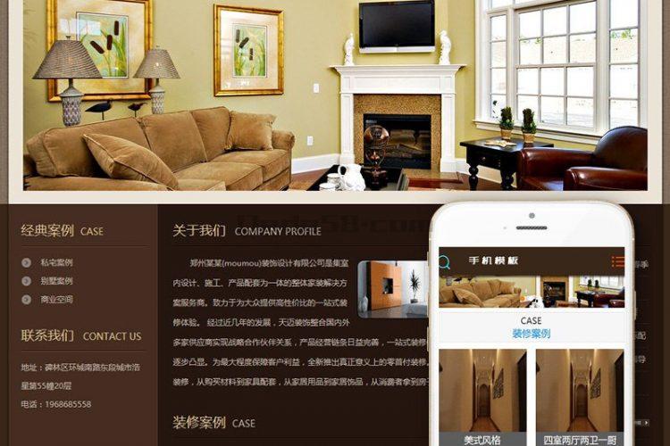 【织梦模板】家庭装修家装装饰类网站织梦模板(带手机端)