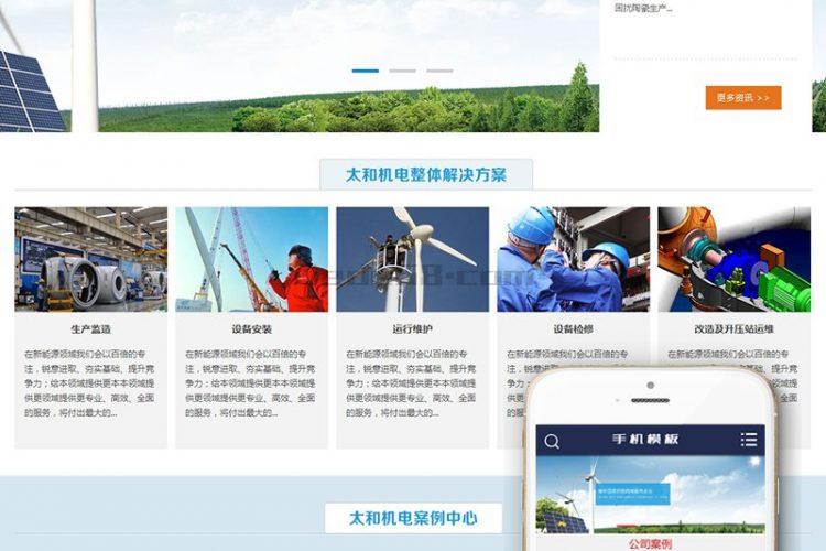 【织梦模板】机电科技设备类网站织梦模板(带手机端)