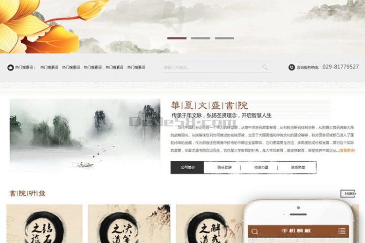 【织梦模板】古典文化文学学院学校类网站织梦模板(带手机端)