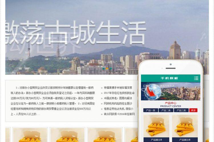 【织梦模板】商贸食品类网站织梦dedecms模板(带手机端)
