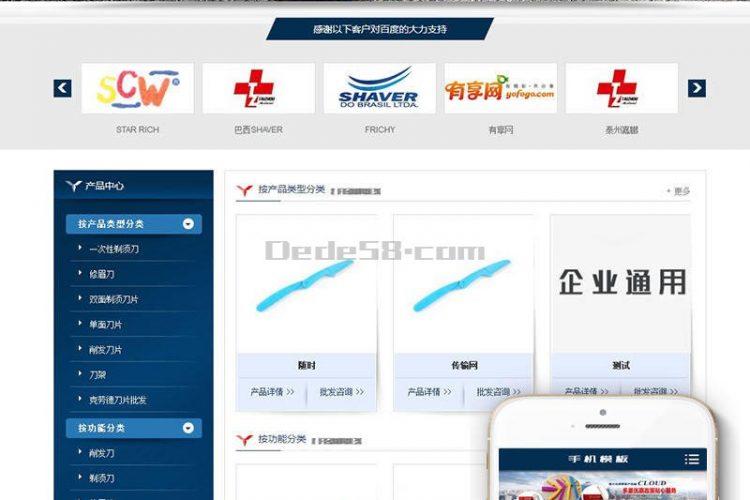 【织梦模板】蓝色营销型剃须刀片类企业网站织梦模板(带手机端)